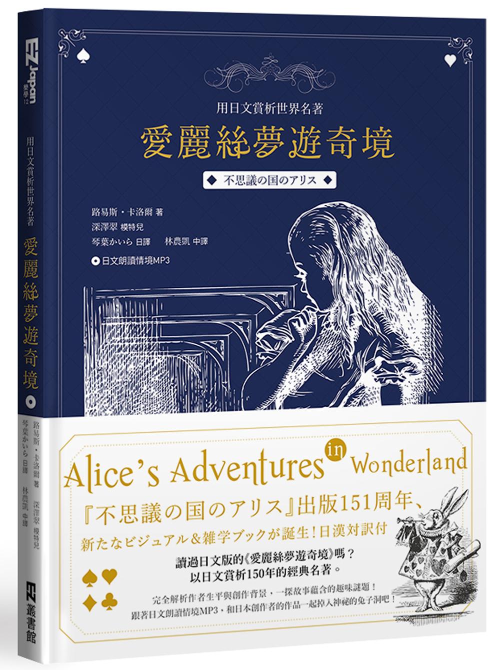 愛麗絲夢遊奇境:用日文賞析世界名著(中日文對照 附日語朗讀情境MP3)路易斯.卡洛爾 Lewis Carroll