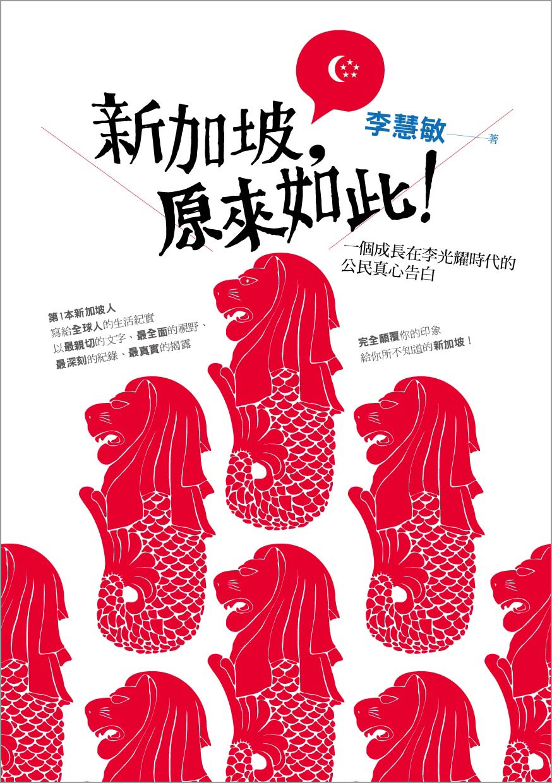 新加坡,原來如此!:一個成長在李光耀時代的公民真心告白_-_ISBN978957