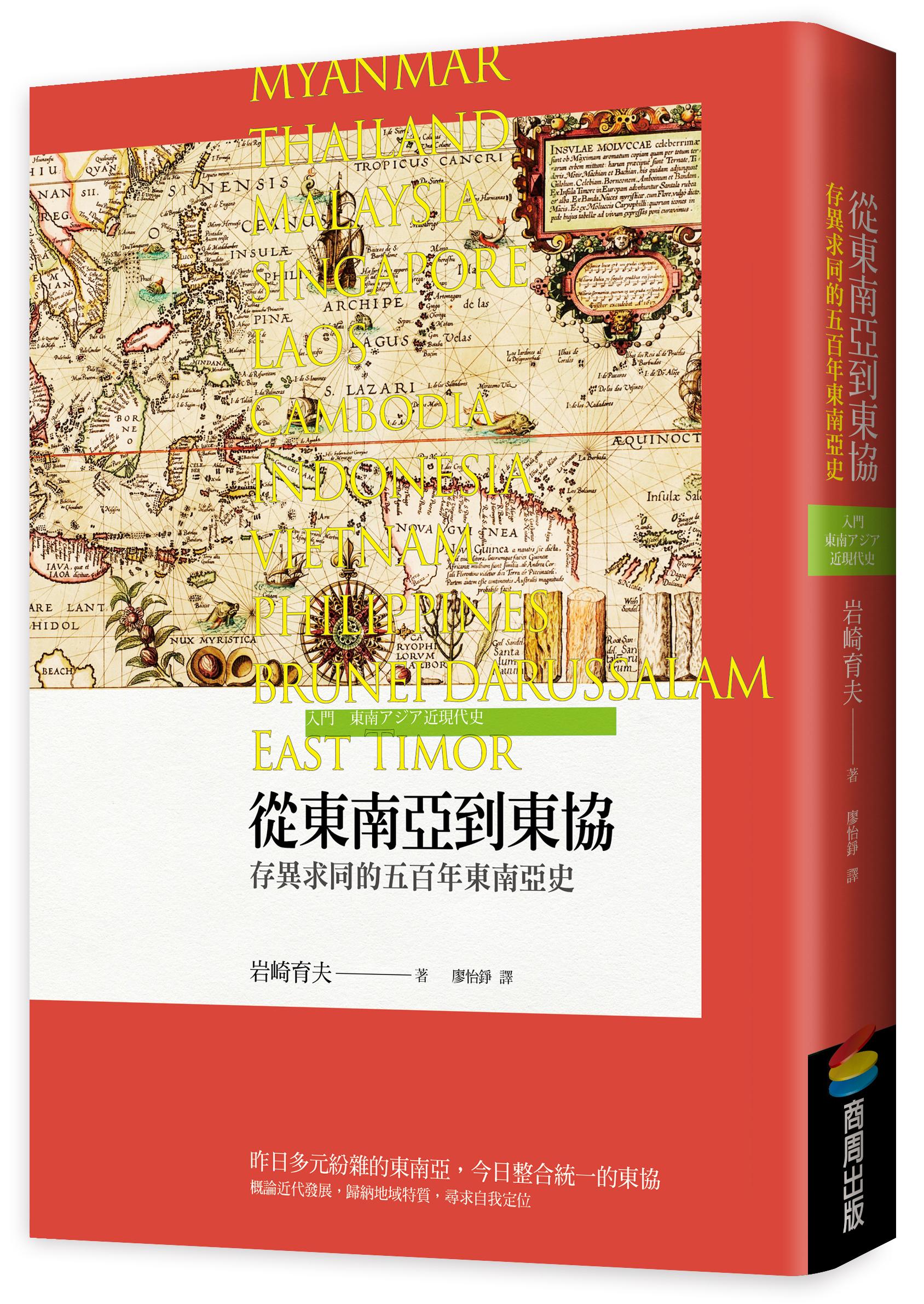 從東南亞到東協-立體書封300dpi