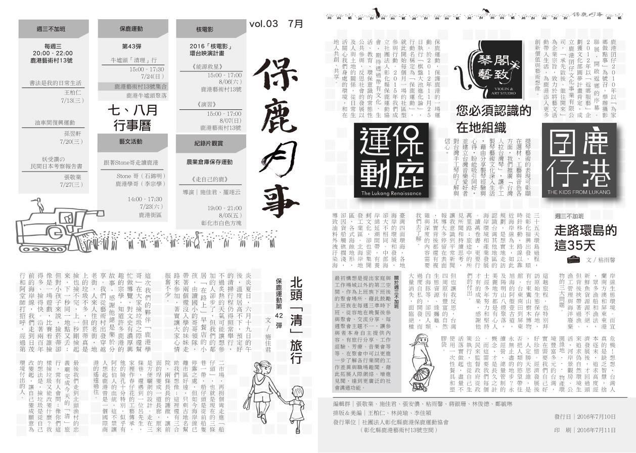 保鹿月事第三刊01(七月) 鹿港囡仔 保鹿運動